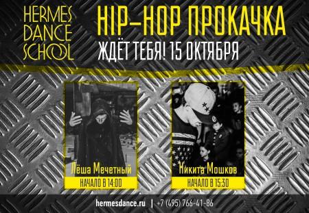 hip-hop_2-2