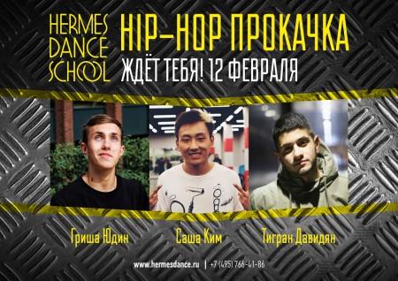 hip-hop 12 февраля_gorizont