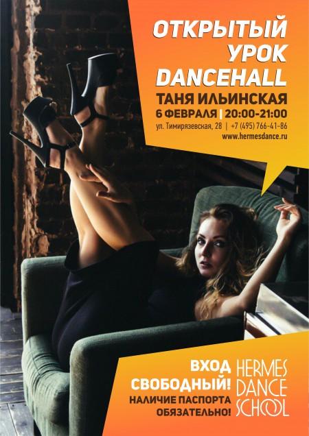 Ильинская Денсхолл