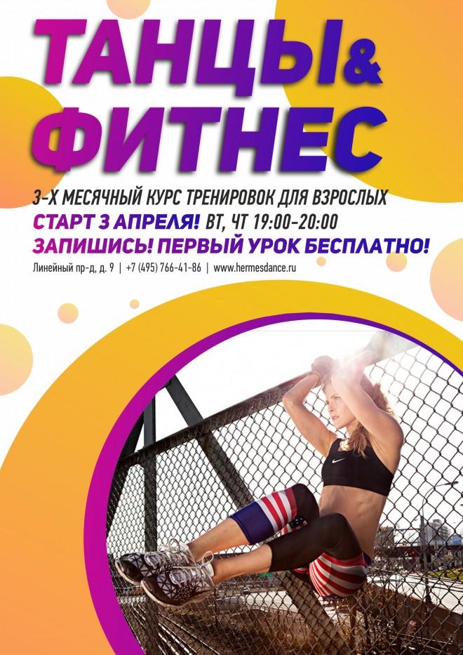 Фитнес_3